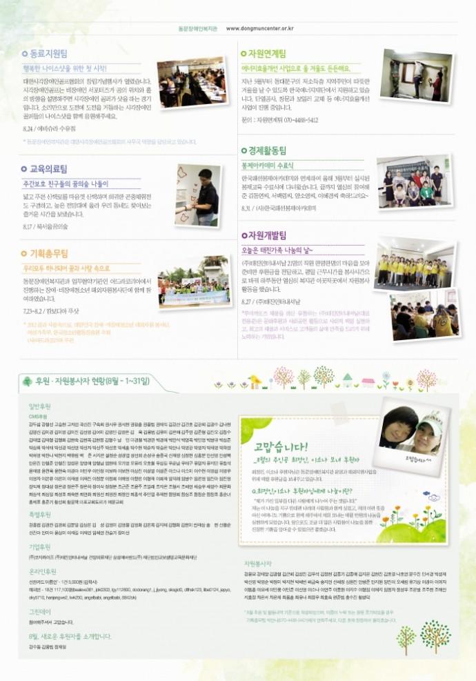동문한바퀴-8월_Page_2.jpg