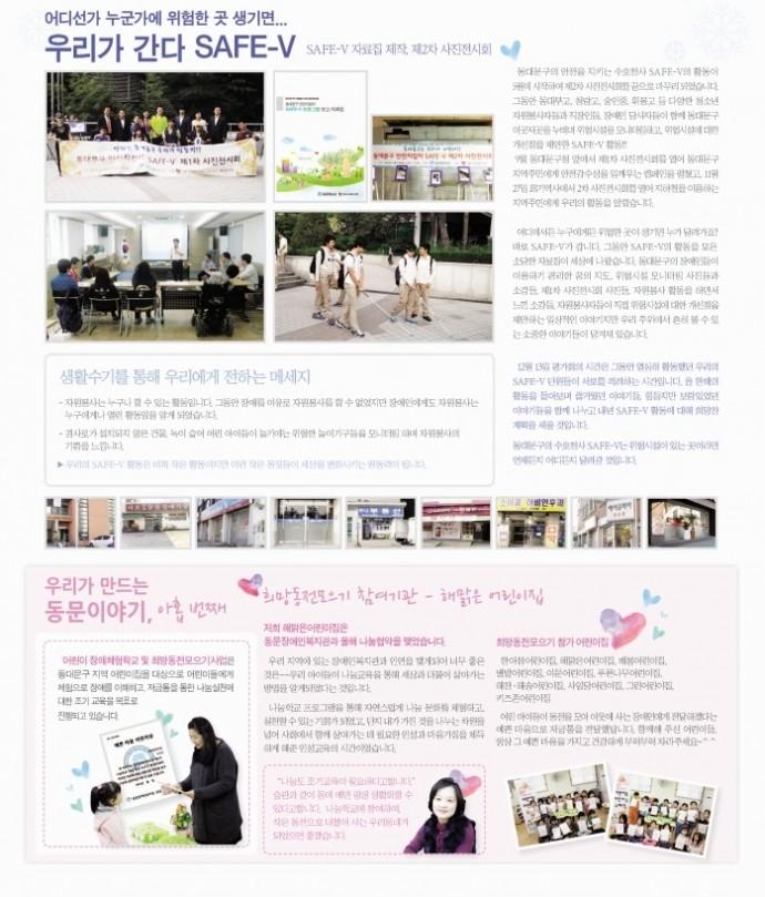 동문한바퀴-11월_Page_3.jpg