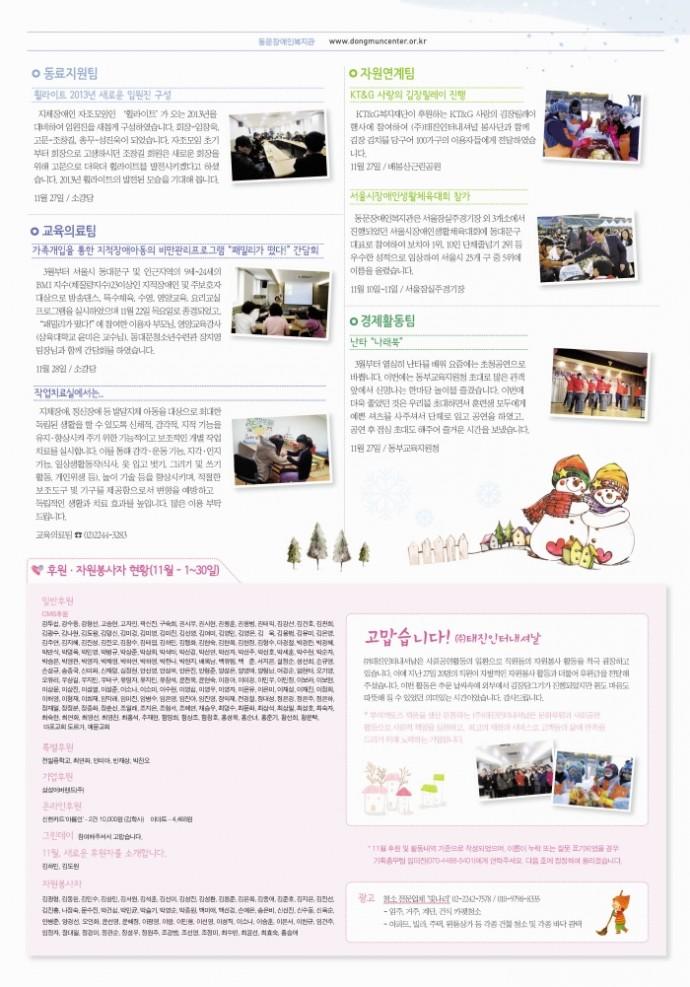 동문한바퀴-11월_Page_2.jpg