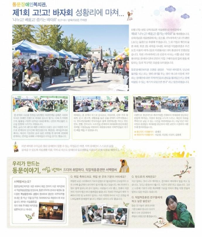 동문한바퀴-10월_Page_3.jpg