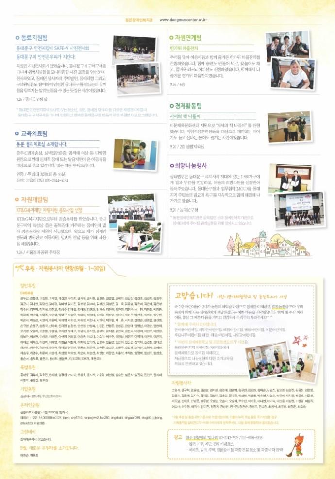 동문한바퀴-9월_Page_2.jpg