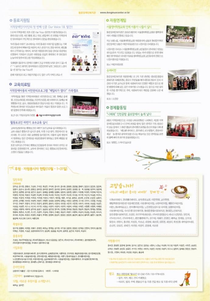 동문한바퀴-10월_Page_2.jpg