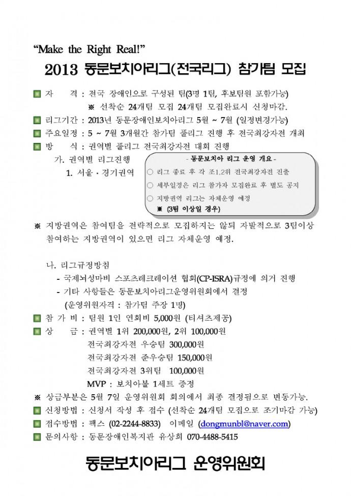팀(개인)모집신청서-수정 4-15_페이지_1.jpg