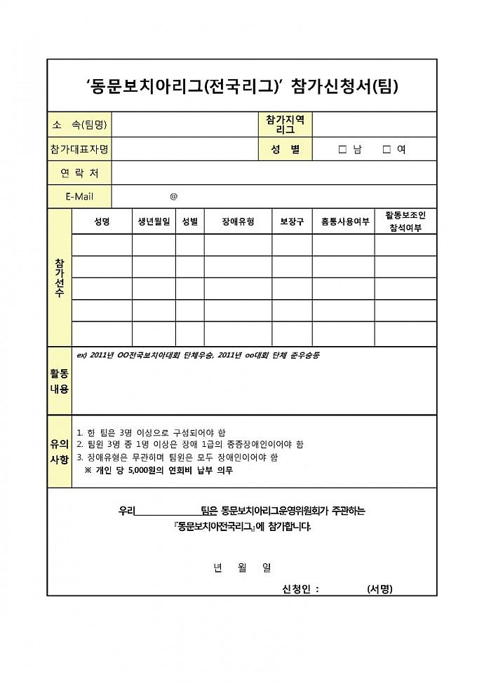 팀(개인)모집신청서-수정 4-15_페이지_2.jpg