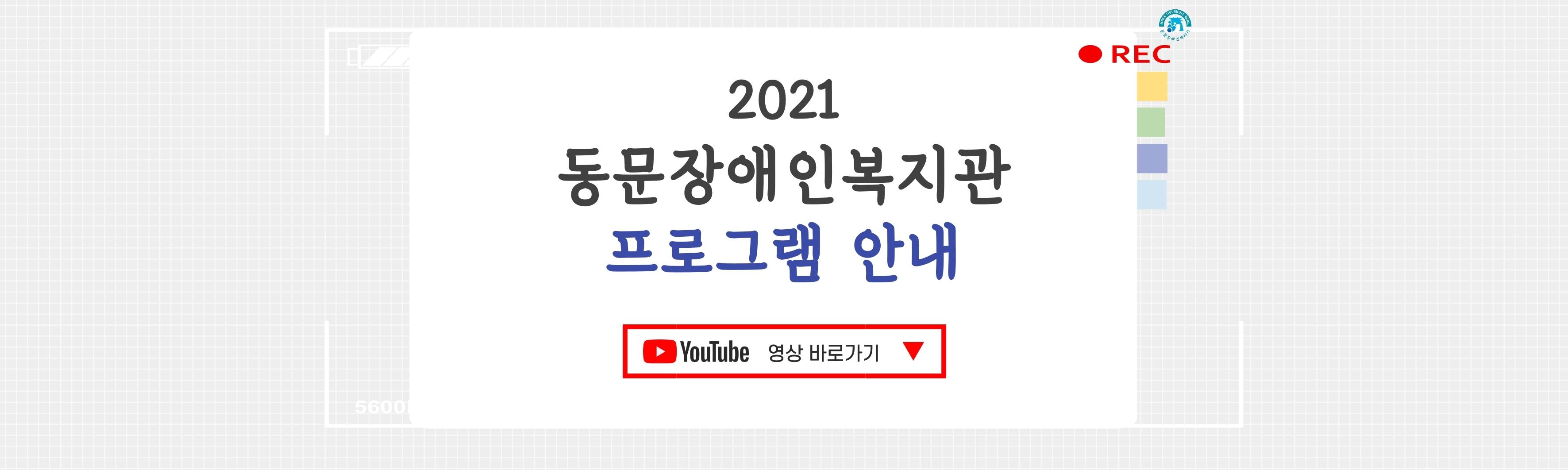 2021-1 메인이미지